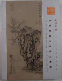 2018年秋西泠印社拍卖图录:《中国书画古代作品专场》(2018年秋拍·16开精装·1.7公斤)