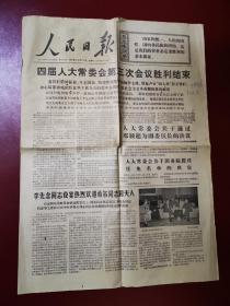 人民日报(1976年12月3日)共6版