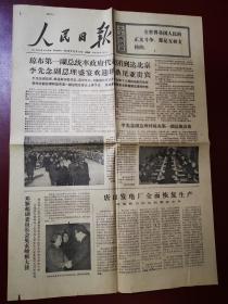 人民日报(1976年12月9日)共6版