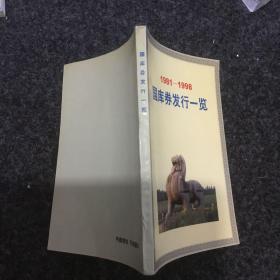 国库券发行一览(1981一1998)