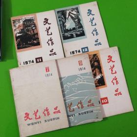 文艺作品1974.12