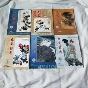文史杂志2012年1一6期双月刊(存50号)