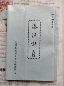 漆渔诗存  影印清钞本  编者签名本