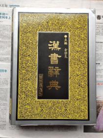 汉书辞典  大16开硬精装带护封  厚重巨册  一版一印私藏品好