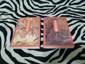 金庸小说:书剑恩仇录(上下),99年二版,包正版