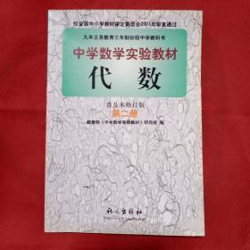 中学数学实验教材普及本修订版代数第二册