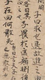 敦煌遗书海外馆藏0262论语卷第六。微喷印刷定制,概不退换。