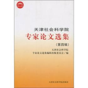 天津社会科学院专家论文选集(第4辑)