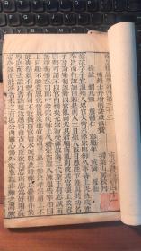 """南宋书( 卷41-46,一册,清代著名藏书家胡绍瑗旧藏, 钤""""曾藏毗陵胡氏豹隐庐""""朱印)"""