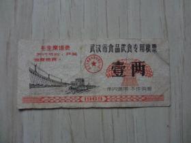 1969年 武汉市食品饮食专用粮票 壹两 (带语录)