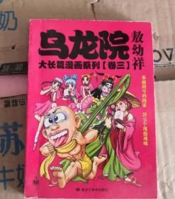 乌龙院大长篇漫画系列 3