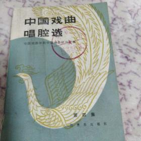 中国戏曲唱腔选(四)