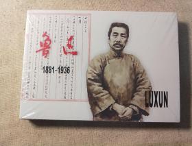 鲁迅《32开特种纸》连环画(三十本8折)