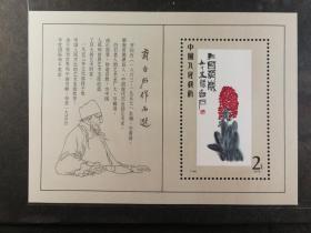 邮票T44M齐白石作品选(小型张)