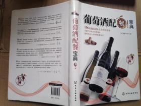 葡萄酒配餐寶典