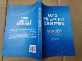 2013中国民营书业发展研究报告:教辅管理研究