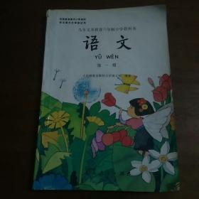 九年义务教育六年制小学教科书语文第一册(1995年第2版,1997年第2次印刷)
