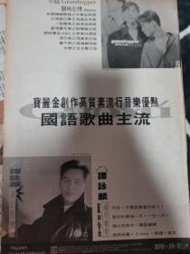 谭咏麟 草蜢 专辑宣传彩页