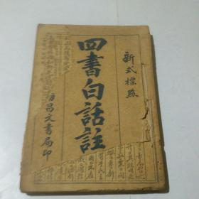 民国旧书:四书白话注解(残本)