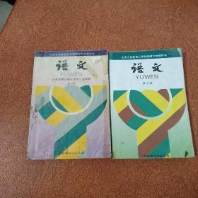 (90年代老课本)初中语文课本:九年义务教育三年制初级中学教科书语文(第一册第五册合售)