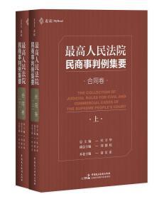 最高人民法院民商事判例集要:合同卷