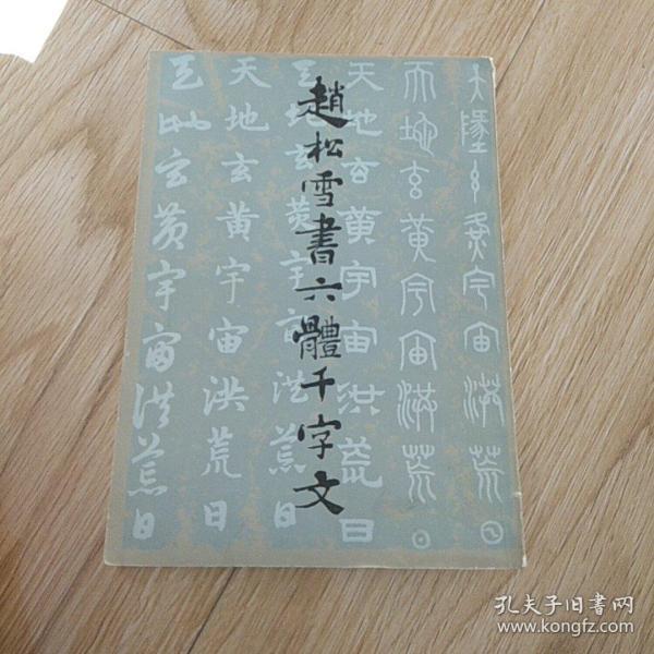 赵松雪书六体千字文