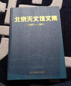 北京天文馆文集:1957~1997