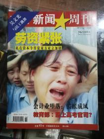 劳资紧张——新闻周刊2001.9.10