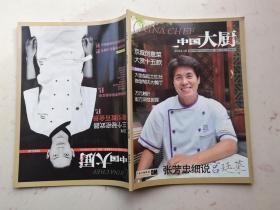 中国大厨 2012年第10期 张芳忠细说宫廷菜 京城创意菜大赏十五款