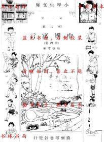 中国寓言(第四册)-胡怀琛-民国商务印书馆刊本(复印本)