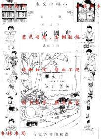 中国寓言(第一册)-李怀琛-民国商务印书馆刊本(复印本)