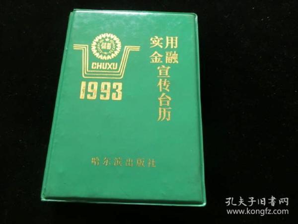 1993年实用金融宣传台历