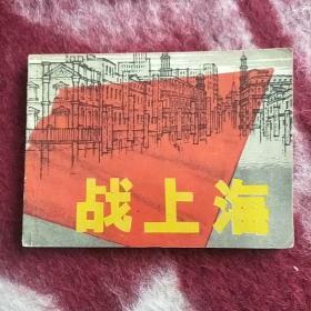 战上海<连环画>罗盘绘