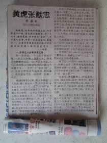 黄虎张献忠(报纸连载剪报)