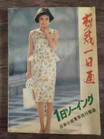 剪裁一日通    日本小姐夏季流行服装