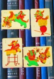 年历片-1976年:梅花桩、戏狮、抢球、过板【一套四张】