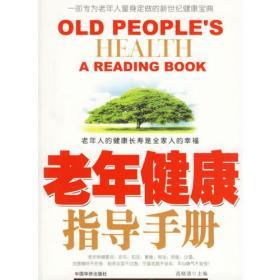 老年健康指导手册