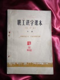 职工识字课本/试用本/上下册