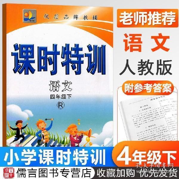 课时特训:语文(4年级下)(R)