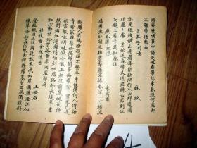 二手【原版绝版】星录小楷字帖 童星录书 1982年版