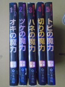 【日本原版围棋书】日本棋院魔力丛书(全5卷/套,日本棋院著)