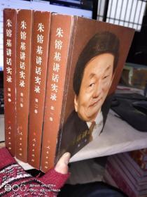 朱镕基讲话实录(第1-4卷)