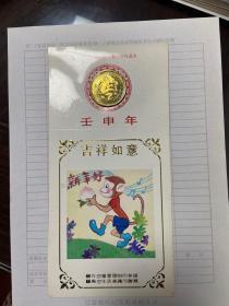 恭贺新禧、礼品卡、[猴年)上海市工商银行储蓄纪念礼品卡