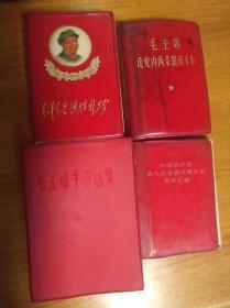 毛泽东手书选集(共四本)