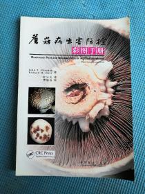 蘑菇病虫害防控彩图手册  中文版    叶彩云  译    Mushroom Pest and Disease Control