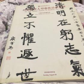 中国书画对联专场