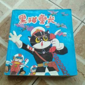 黑猫警长(彩色合订本)