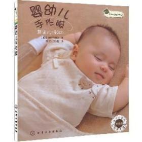 我的缝纫时间 婴幼儿手作服 新生儿 教做衣服的书籍 裁缝入门教程 婴儿服装裁剪 手工学做幼儿衣服书 宝宝衣服制作书籍