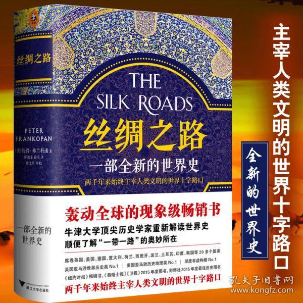 丝绸之路书籍全套 一部全新的世界史 彼得弗兰科潘著 一带一路书前世今生《人民日报》两度推荐 人类简史通史 世界历史地理书籍