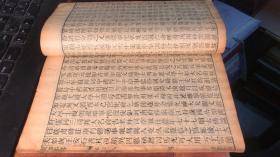 """东都事略( 卷49-61,一册,清代著名藏书家胡绍瑗旧藏, 钤""""曾藏毗陵胡氏豹隐庐""""朱印。)"""